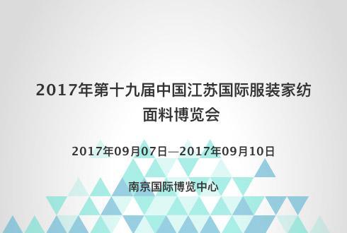 2017年第十九届中国江苏国际服装家纺面料博览会