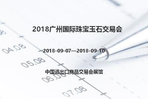 2018广州国际珠宝玉石交易会