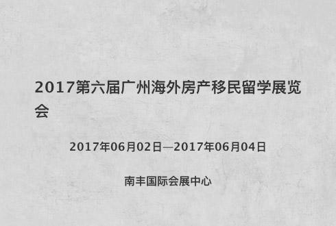 2017第六屆廣州海外房產移民留學展覽會