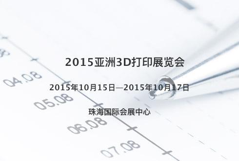 2015亚洲3D打印展览会