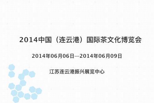 2014中国(连云港)国际茶文化博览会