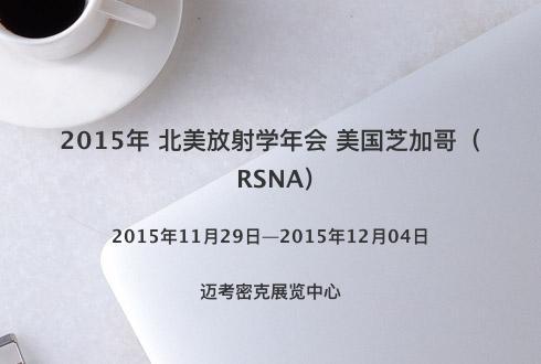 2015年 北美放射学年会 美国芝加哥(RSNA)