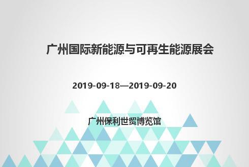 2019年广州国际新能源与可再生能源展会