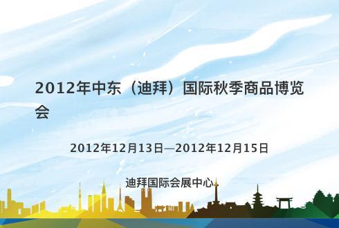2012年中东(迪拜)国际秋季商品博览会