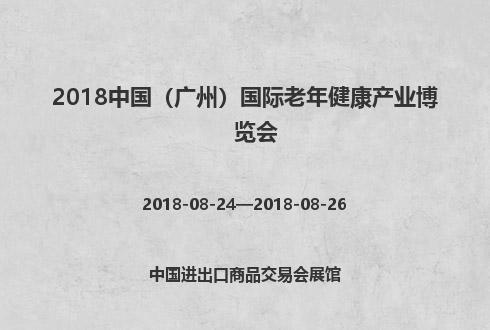 2018中国(广州)国际老年健康产业博览会