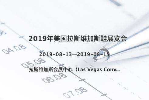 2019年美国拉斯维加斯鞋展览会
