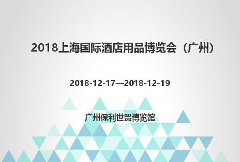 2018上海国际酒店用品博览会(广州)