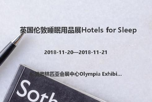 英国伦敦睡眠用品展Hotels for Sleep