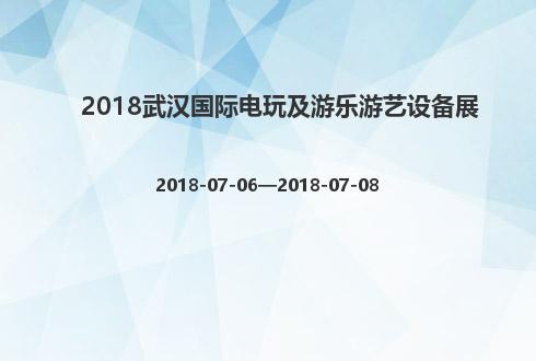 2018武汉国际电玩及游乐游艺设备展