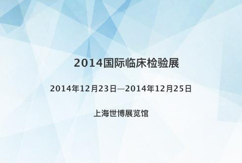 2014国际临床检验展
