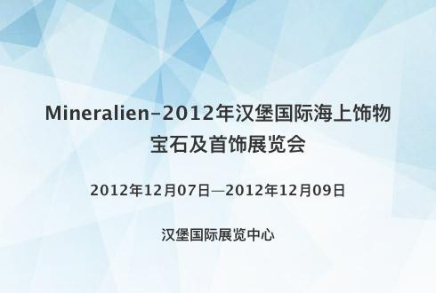 Mineralien-2012年汉堡国际海上饰物宝石及首饰展览会