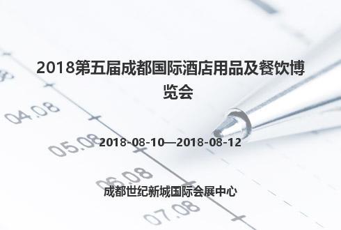 2018第五届成都国际酒店用品及餐饮博览会