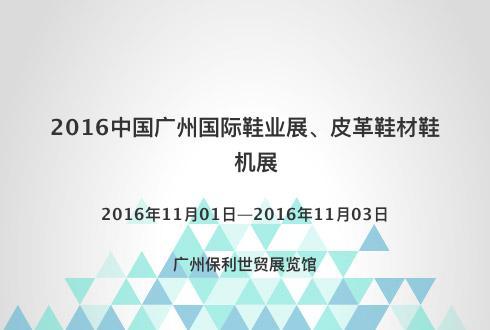 2016中国广州国际鞋业展、皮革鞋材鞋机展