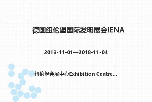 德国纽伦堡国际发明展会IENA