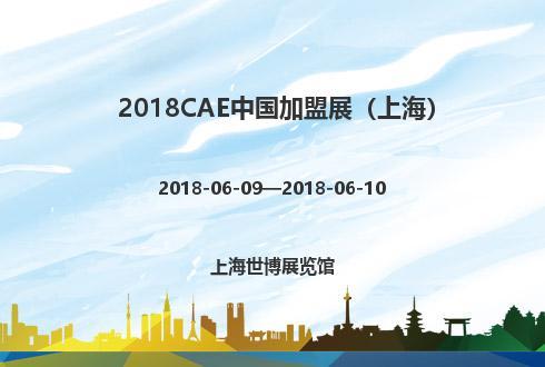 2018CAE中国加盟展(上海)