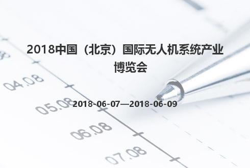 2018中国(北京)国际无人机系统产业博览会