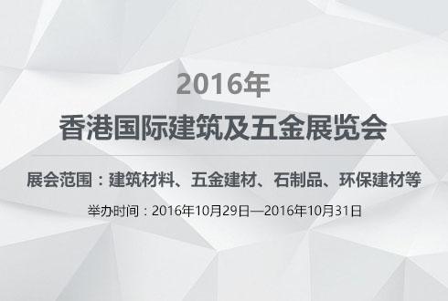 2016年香港国际建筑及五金展览会
