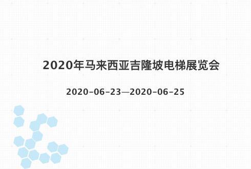 2020年马来西亚吉隆坡电梯展览会
