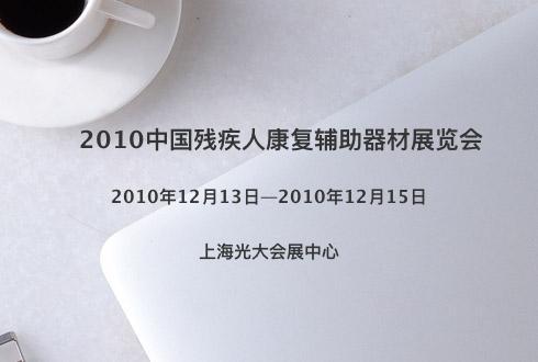 2010中国残疾人康复辅助器材展览会