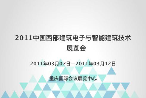 2011中国西部建筑电子与智能建筑技术展览会