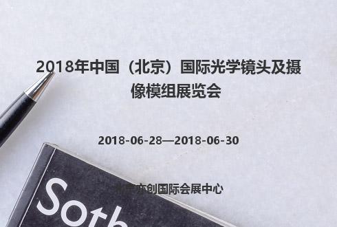 2018年中国(北京)国际光学镜头及摄像模组展览会