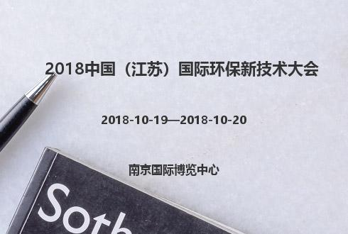 2018中国(江苏)国际环保新技术大会