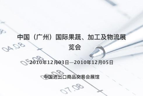 中国(广州)国际果蔬、加工及物流展览会