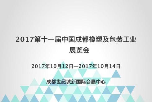 2017第十一届中国成都橡塑及包装工业展览会