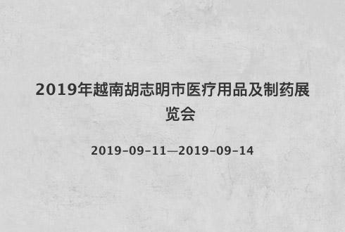 2019年越南胡志明市医疗用品及制药展览会