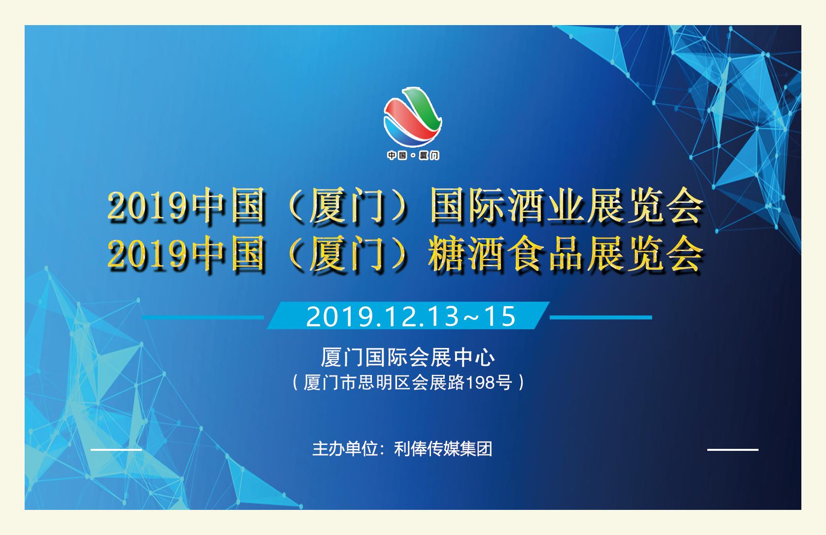 2019中国(厦门)国际酒业博览会及高端饮品展览会