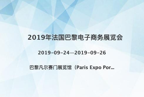 2019年法国巴黎电子商务展览会