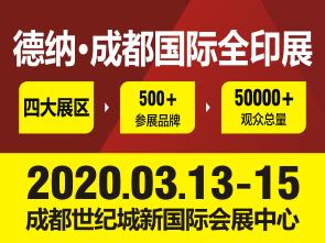 2020成都国际数码快印及图文办公展览会