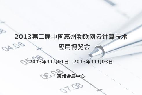 2013第二届中国惠州物联网云计算技术应用博览会