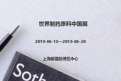 2019年世界制药原料中国展