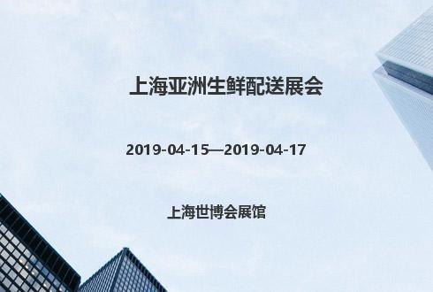 2019年上海亚洲生鲜配送展会