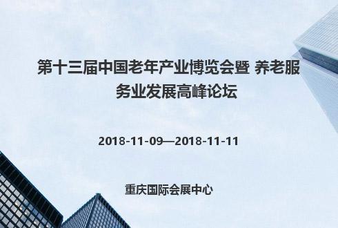 第十三届中国老年产业博览会暨 养老服务业发展高峰论坛
