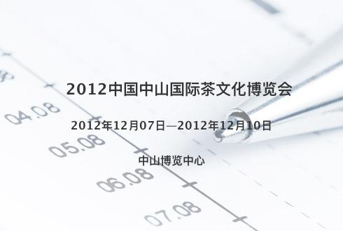 2012中国中山国际茶文化博览会
