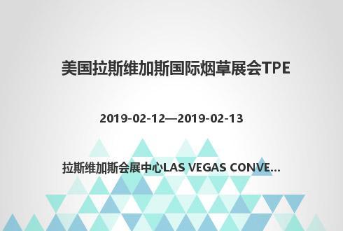 美国拉斯维加斯国际烟草展会TPE