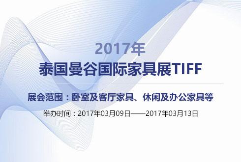 2017年泰国曼谷国际家具展TIFF