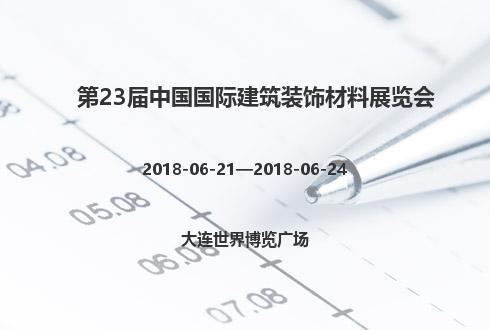 第23届中国国际建筑装饰材料展览会