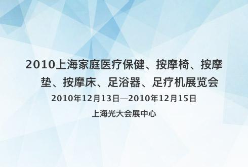 2010上海家庭医疗保健、按摩椅、按摩垫、按摩床、足浴器、足疗机展览会