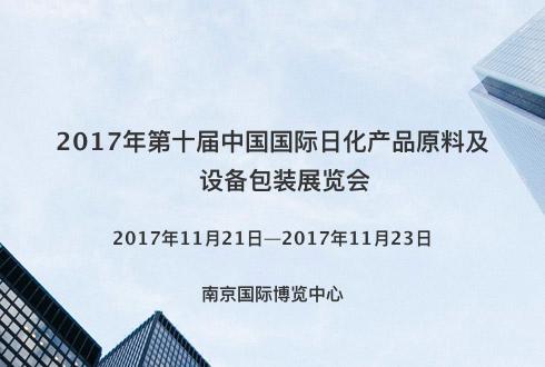 2017年第十届中国国际日化产品原料及设备包装展览会