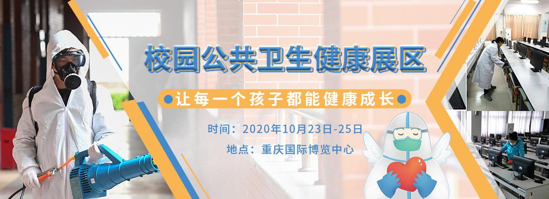 2020第78届中国教育装备展(校园公共卫生健康展区)-重庆站