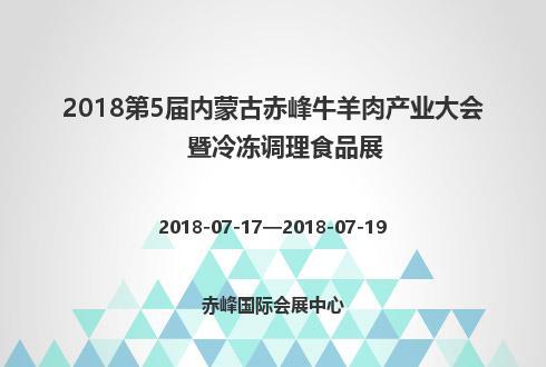 2018第5届内蒙古赤峰牛羊肉产业大会暨冷冻调理食品展