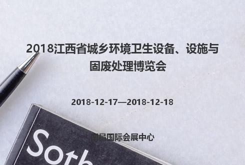2018江西省城乡环境卫生设备、设施与固废处理博览会