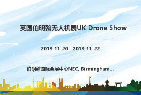 英国伯明翰无人机展UK Drone Show