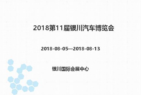 2018第11届银川汽车博览会