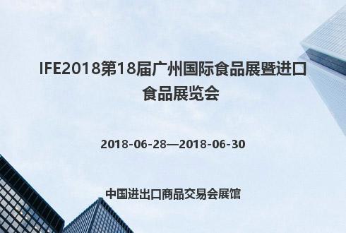 IFE2018第18届广州国际食品展暨进口食品展览会