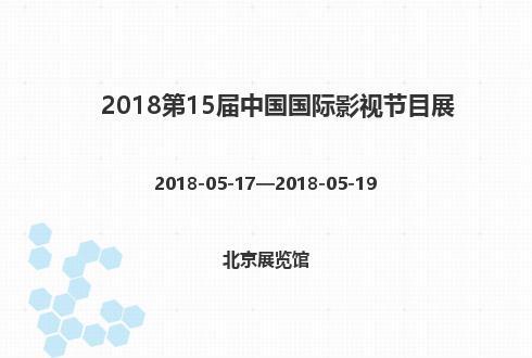 2018第15届中国国际影视节目展