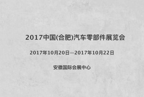 2017中国(合肥)汽车零部件展览会